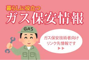 暮らしに役立つガス保安情報